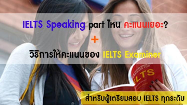 เคยสงสัยไหมว่า IELTS Speaking part ใดสำคัญที่สุด??
