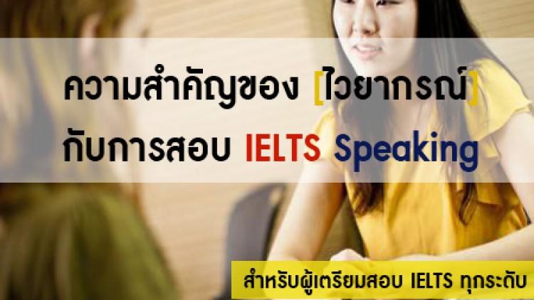 ความสำคัญของไวยากรณ์ในการสอบ IELTS Speaking