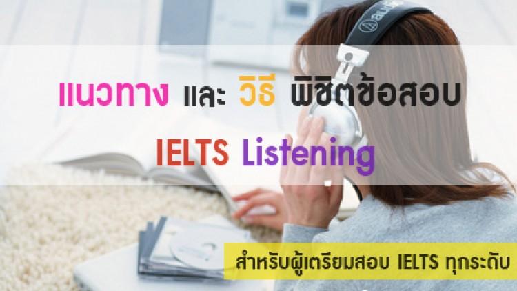 ถึงเวลาที่จะพิชิตข้อสอบ IELTS Listening แล้วรึยัง?